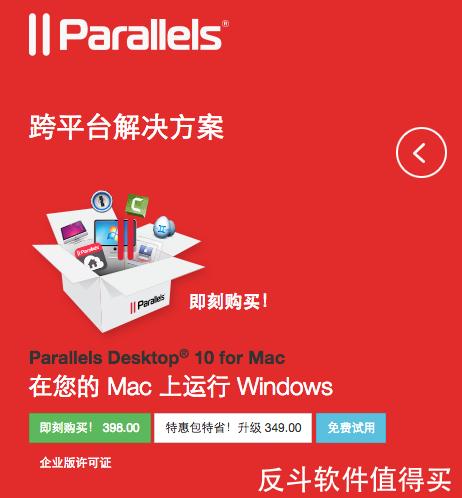 适用于 Mac 的 Parallels Desktop 10 的 7 款软件包 ¥398丨反斗软件值得买