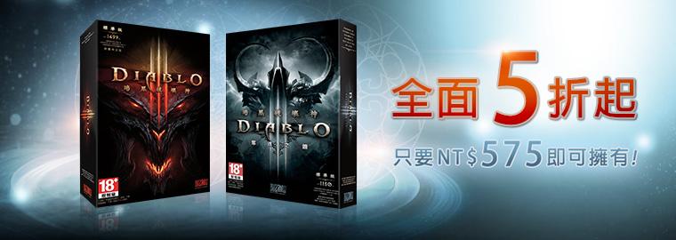 台服战网《暗黑破坏神 3》、《暗黑破坏神 3:夺魂之镰》[Mac、PC] NT $575 约 ¥115丨反斗软件值得买