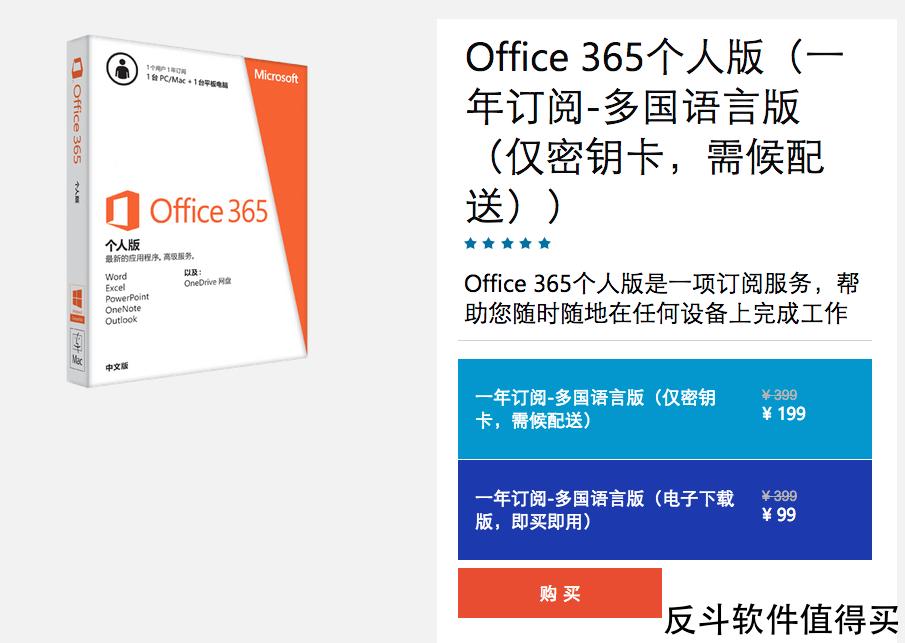 Office 365 个人版一年订阅 ¥99丨反斗软件值得买